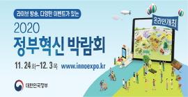 라이브 방송, 다양한 이벤트가 있는 2020 정부혁신박람회 11월 24일부터 12월 3일까지 www.innoexpo.kr 대한민국정부